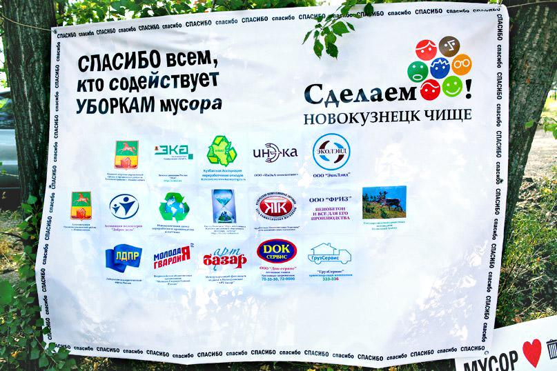 Благотоврительное участие в акции - Сделаем Новокузнецк чище